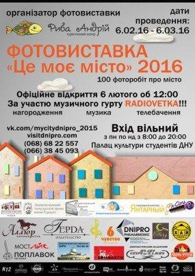 Афиша на 8 февраля: куда пойти сегодня в Днепропетровске, фото-1