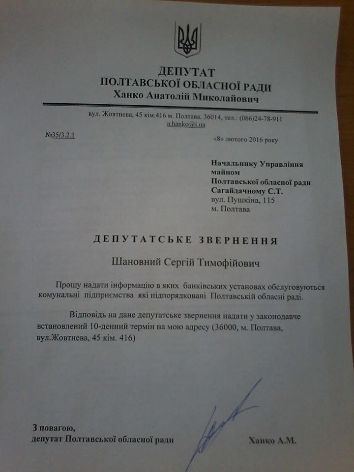 Заступник голови облради ініціює розірвання співпраці з банківськими установами, які належать Росії, фото-2