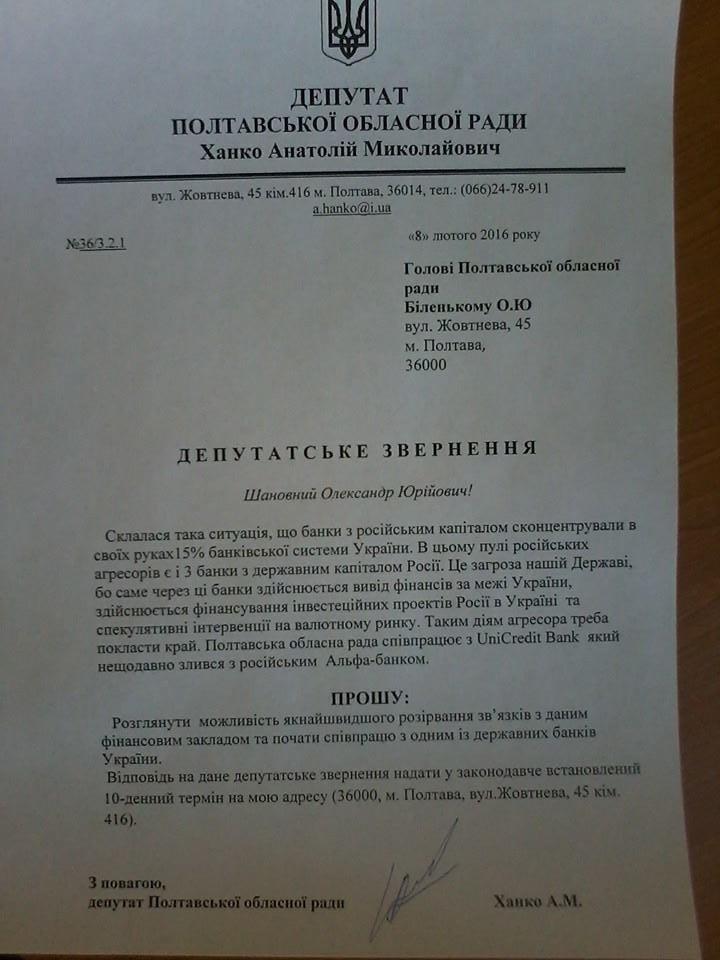 Заступник голови облради ініціює розірвання співпраці з банківськими установами, які належать Росії, фото-1