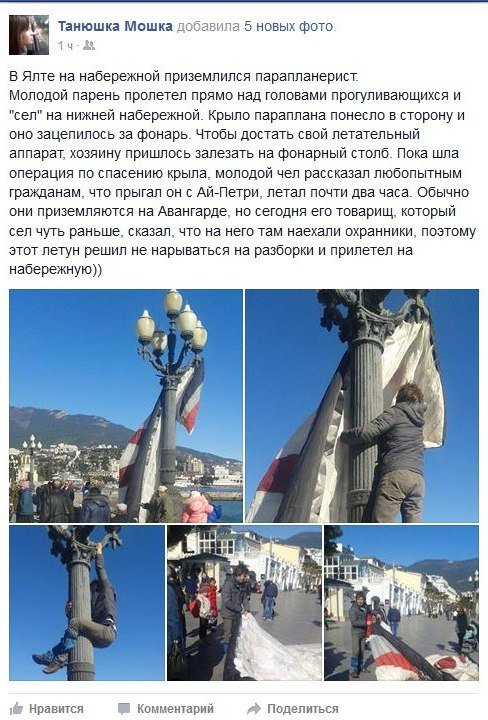 ФОТОФАКТ: в Ялте на набережной приземлился парапланерист, фото-1