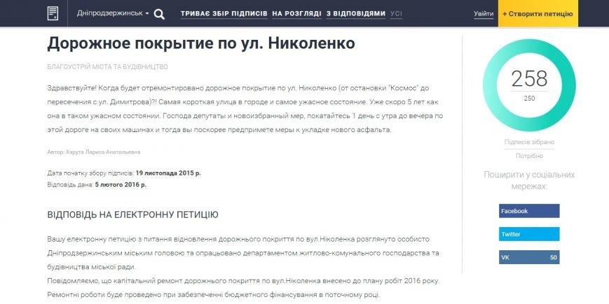 Днепродзержинский горсовет ответил на петицию о сроках ремонта дороги на Николенко (фото) - фото 1