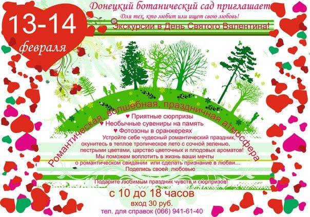 Макеевчан приглашают на романтическую экскурсию в Ботанический сад (фото) - фото 1