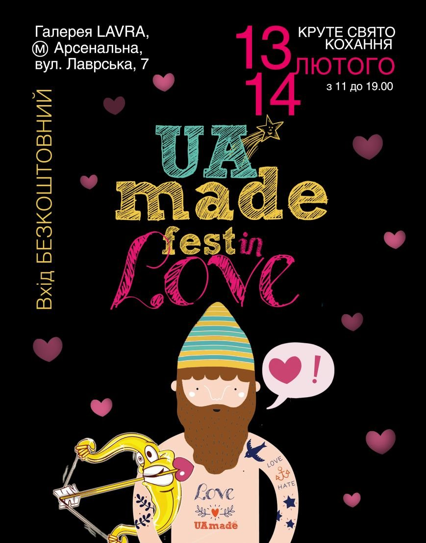 UAmade Fest in LOVE и Cross-dating weekend: свидания и бракосочетания (фото) - фото 1