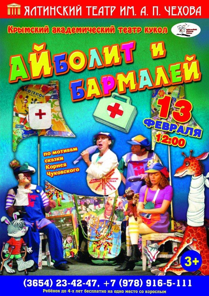 Крымский академический театр кукол презентует в Ялте спектакль-хит среди юных зрителей -