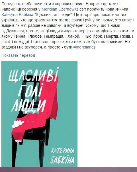 Франківська письменниця Катерина Бабкіна видає нову книгу, фото-1
