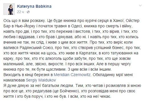Франківська письменниця Катерина Бабкіна видає нову книгу (фото) - фото 1