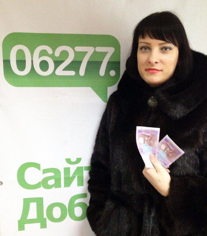 06277.com.ua радует читателей денежными подарками (фото) - фото 2