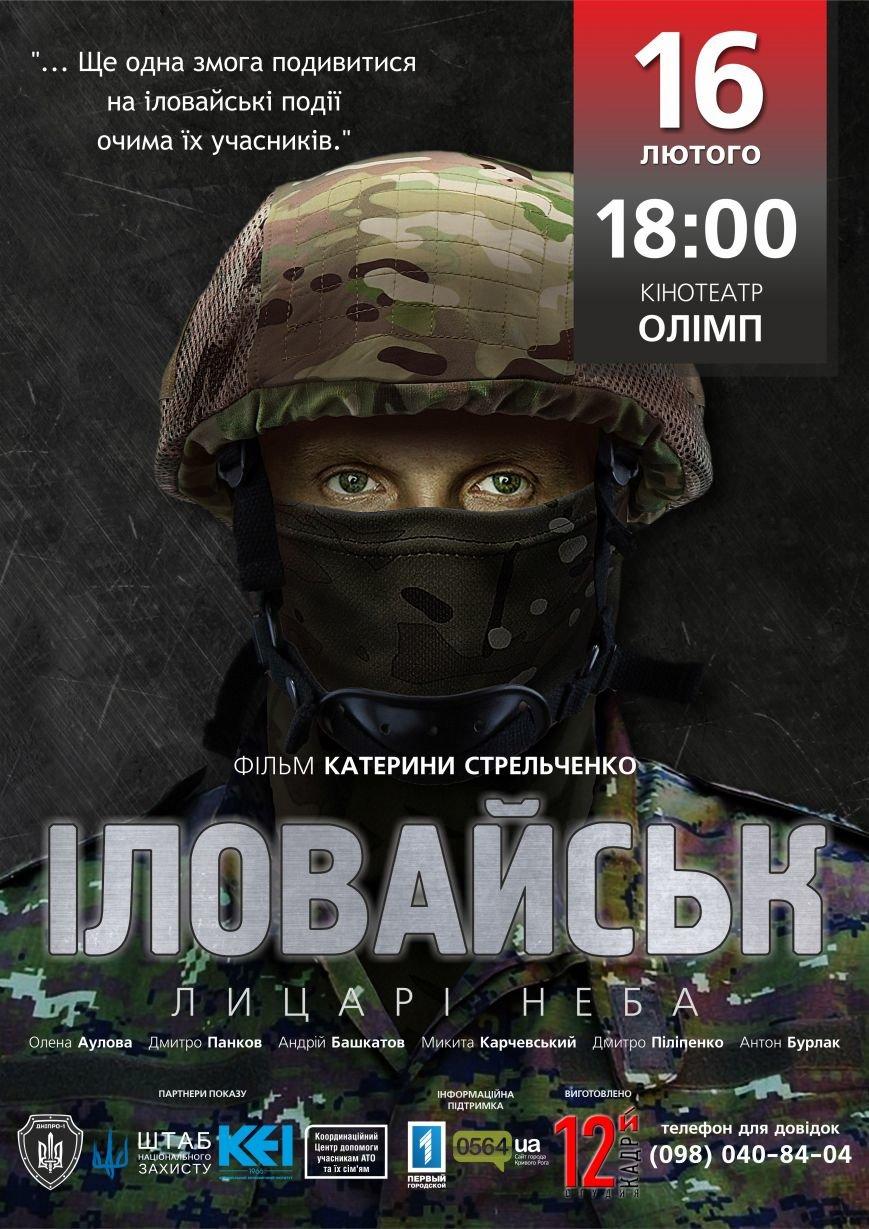 Афиша Кривой Рог 2016