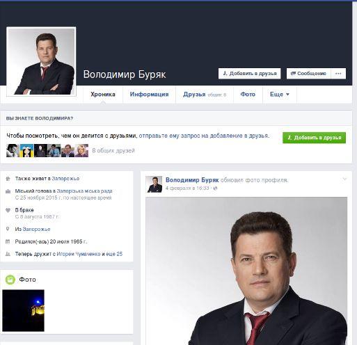 Мэр Запорожья Буряк обзавелся страницей в Facebook (фото) - фото 1