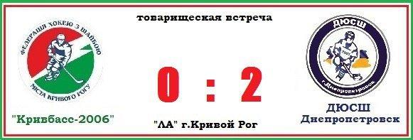 Криворожские хоккеисты набирались опыта со сверстниками из Днепропетровска и Кременчуга (фото) - фото 1