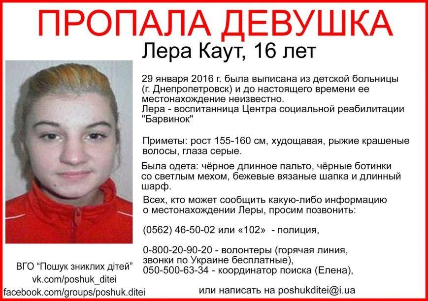 В Днепропетровске пропала 16-летняя девушка (фото) - фото 1