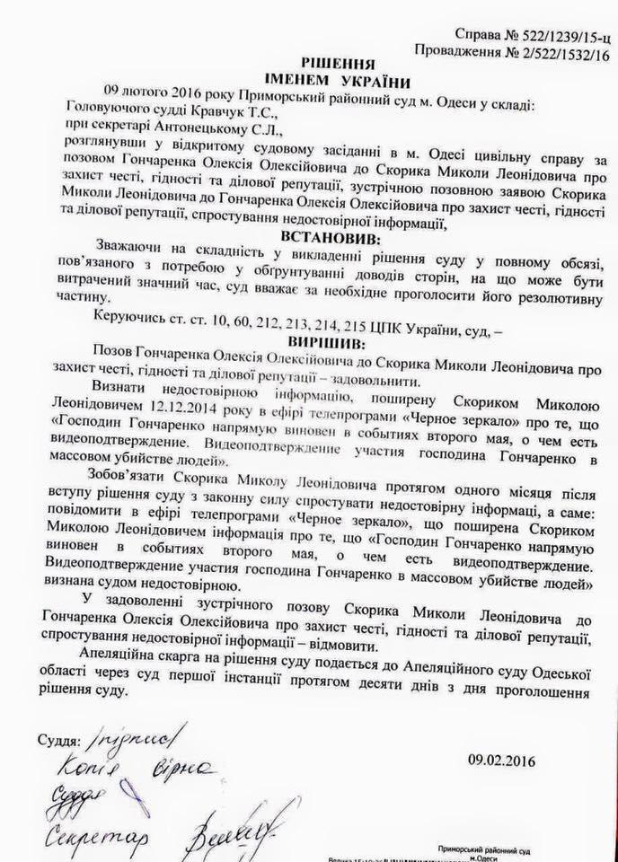 526d7fed91df6a53c5cfbca6288cfbac Битва одесских нардепов: Гончаренко разгромил Скорика в суде