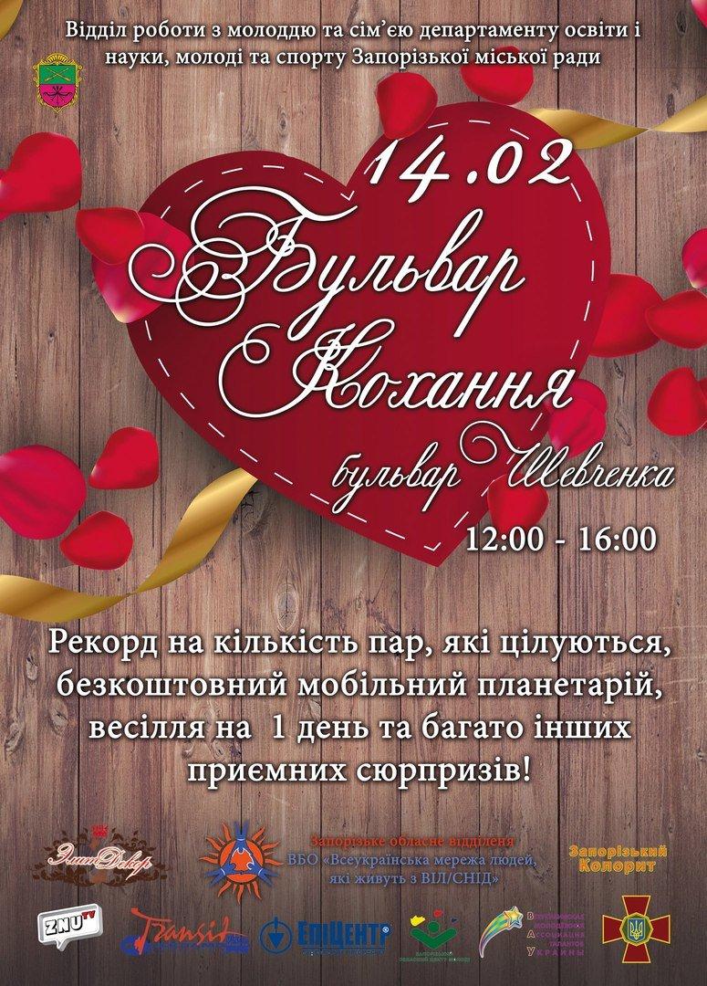 Как отметить День Влюбленных в Запорожье, - полная афиша мероприятий (фото) - фото 2