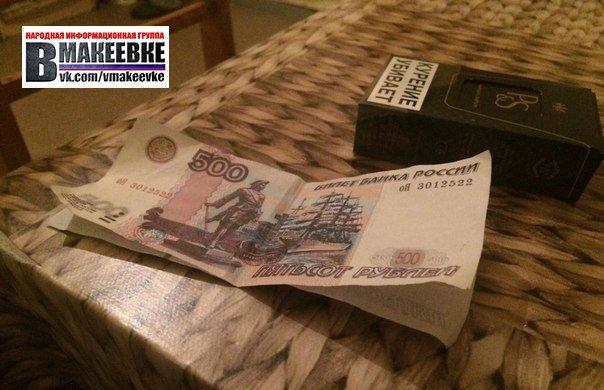 Макеевчан предупреждают о поддельных деньгах (фотофакт) (фото) - фото 1