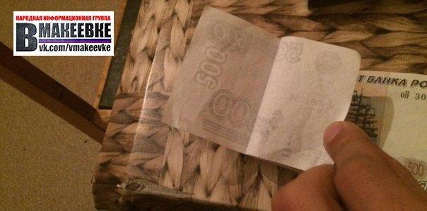 Макеевчан предупреждают о поддельных деньгах (фотофакт) (фото) - фото 4