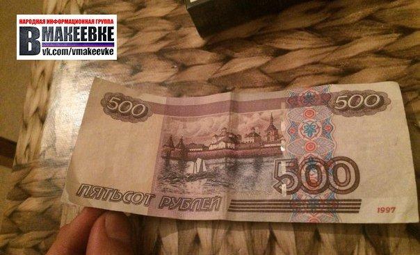 Макеевчан предупреждают о поддельных деньгах (фотофакт) (фото) - фото 3