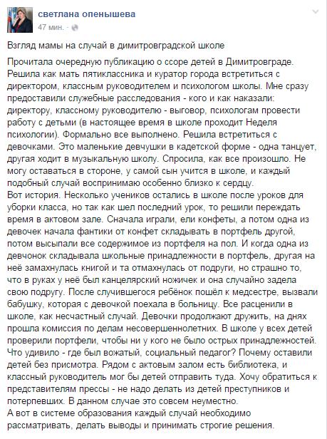 09-02-Опёнышева