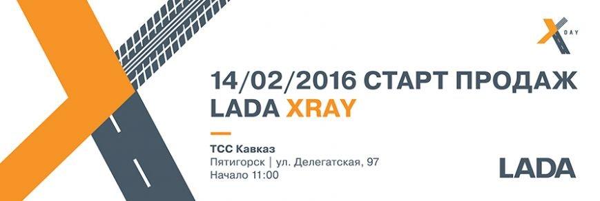 Старт продаж Lada Xray, фото-1