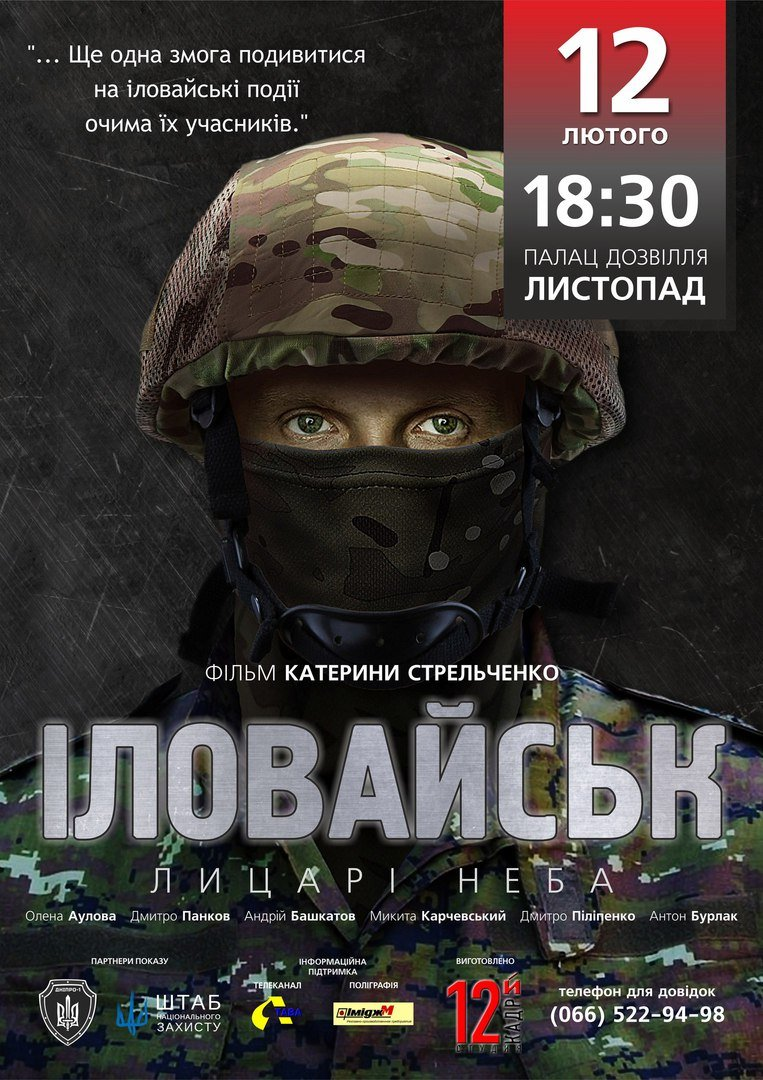 В Полтаве презентуют фильм об «Иловайском котле» (фото) - фото 1