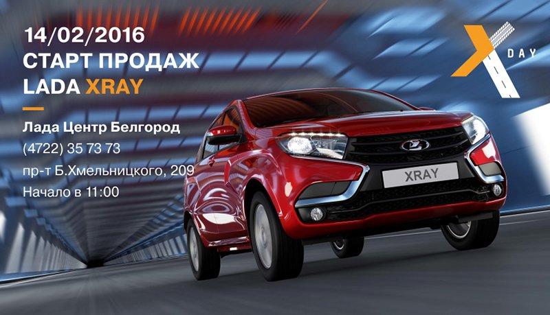 Новый автомобиль LADA XRAY в Белгороде (фото) - фото 6