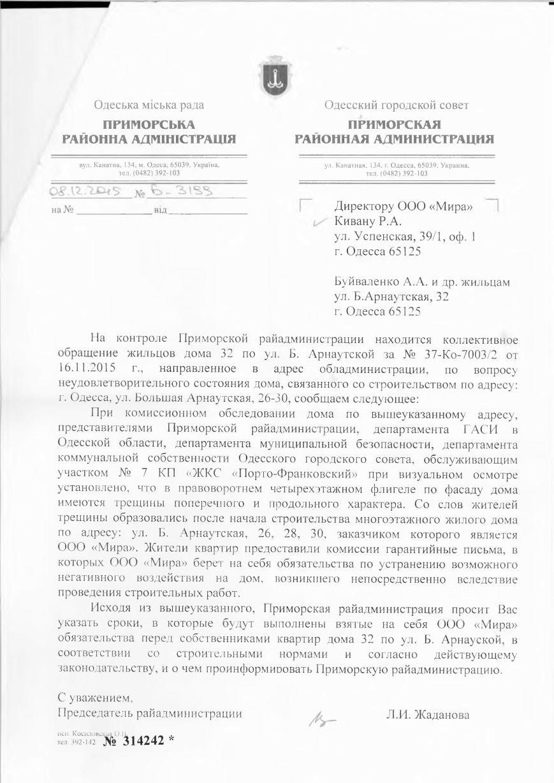 39d938b75bf321b2e1f047ffbf31e521 Строительство в центре Одессы разрушает памятник архитектуры