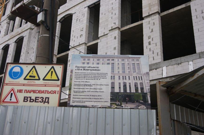 a4c418e04ad81742e2f97de25c470149 Строительство в центре Одессы разрушает памятник архитектуры