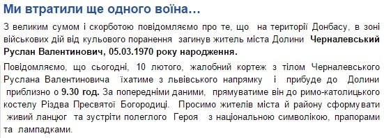 У зоні АТО загинув ще один боєць з Прикарпаття, фото-1