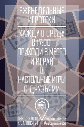 Афиша на 10 февраля: куда пойти сегодня в Днепропетровске, фото-1