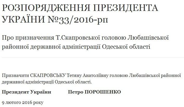 8907cf3d6acb7dbb6ab4c5255305681a Известный одесский волонтер стала председателем райгосадминистрации