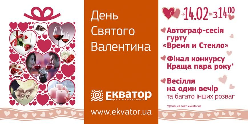 bord_6000x3000_st_Valentyn_programa_poltava
