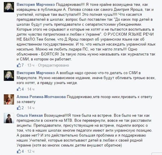 Телеканал Ахметова переврал речь учительницы на встрече с Ярошем в Мариуполе (фото) - фото 1