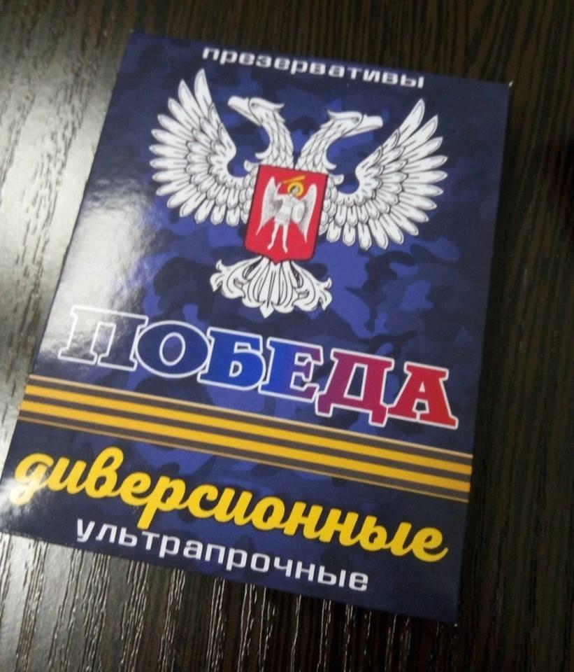 """В """"Л/ДНР"""" появились свои фирменные контрацептивы (ФОТО), фото-2"""