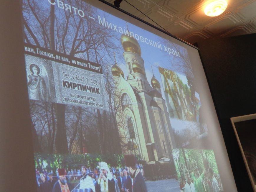 «Куди йдемо? Який лишаєм слід?» - в Красноармейске презентовали долгожданный выпуск исторического альманаха «Любимый город» (фото) - фото 9