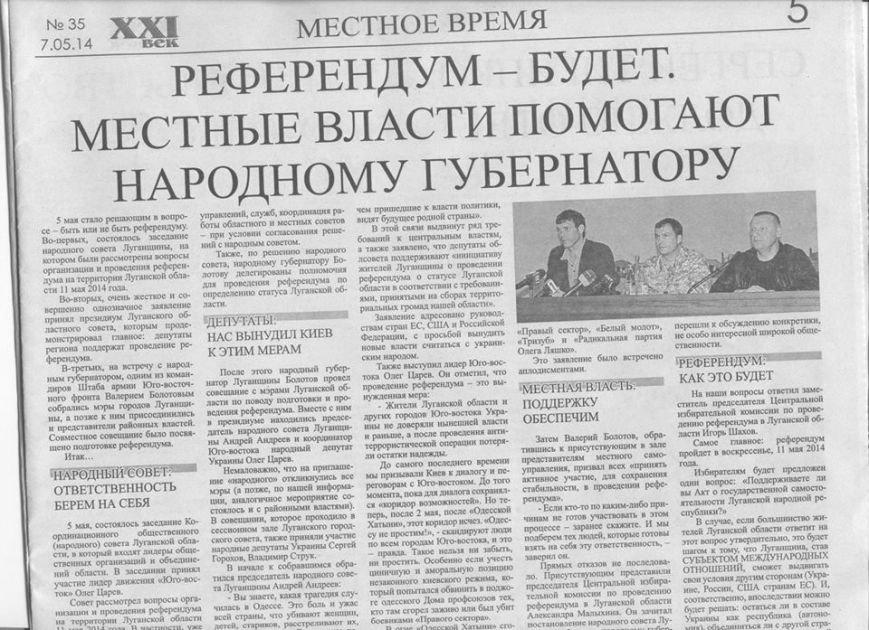 Как Луганская газета
