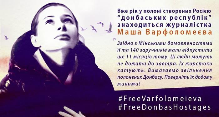 Набирает обороты онлайн-кампания в поддержку Марии Варфоломеевой (ФОТО), фото-1