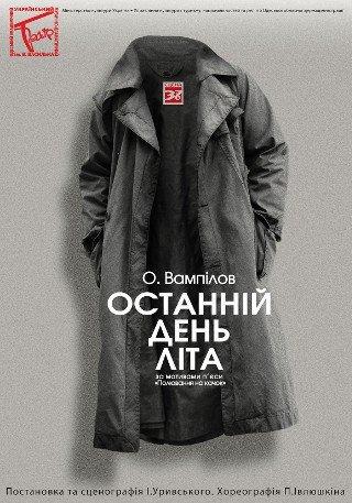0c0797f7bbc467ac6d44a4b3e70d811e Мюзикл, романтический концерт, чувственное кино: отдыхаем сегодня в Одессе