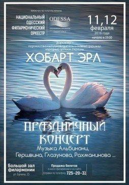 e6afb375a2f46ebf36cbb87f8f19cbd8 Мюзикл, романтический концерт, чувственное кино: отдыхаем сегодня в Одессе