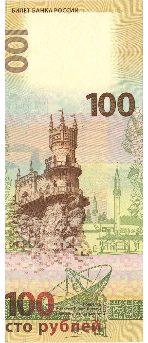 100-rub-krym-r