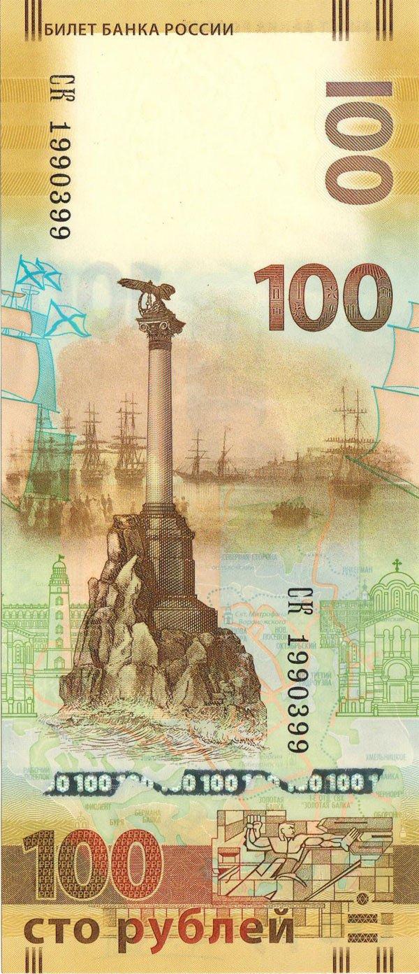 100-rub-krym-a
