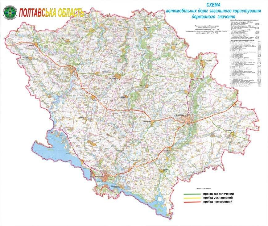 Схема автомобильных дорог в Полтавской области и их состояние (фото) - фото 1