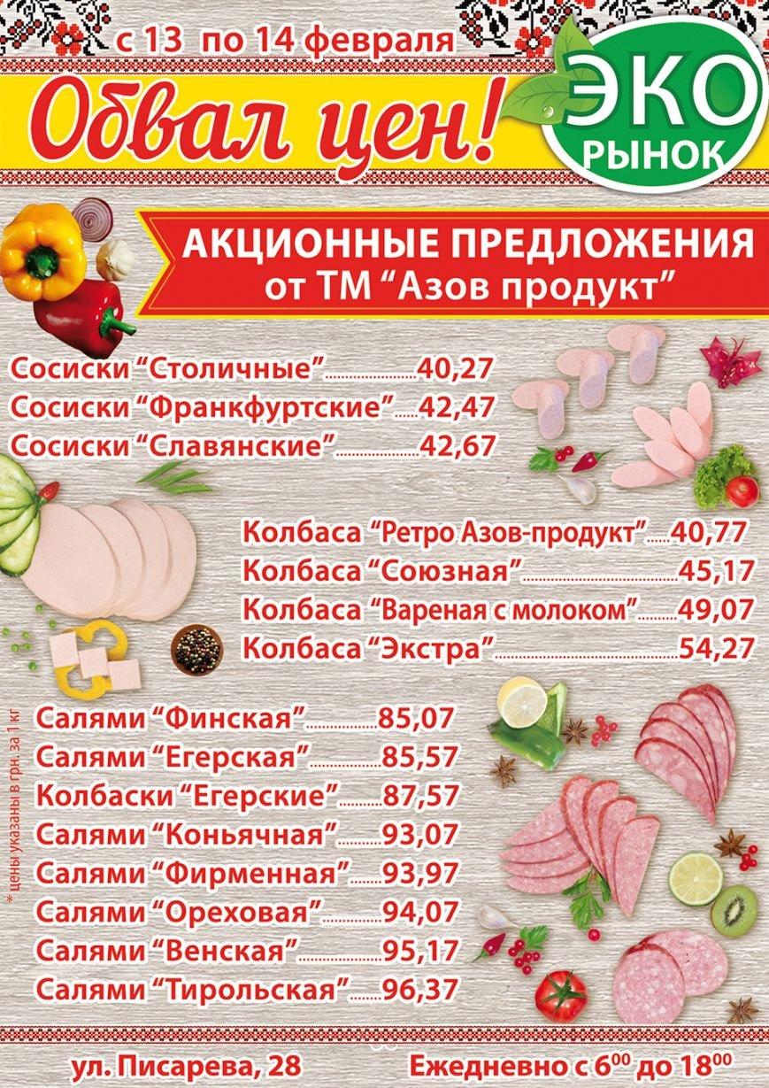 ОБВАЛ ЦЕН _КОЛБАСА22