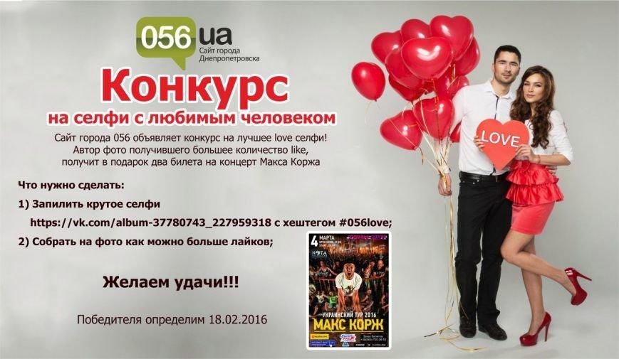 Конкурс от 056.ua: сделай селфи с любимым человеком и выиграй билеты на концерт Макса Коржа, фото-1