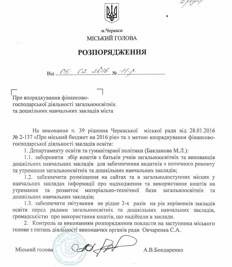 Міський голова заборонив побори з батьків у дитсадках і школах (фото) - фото 1