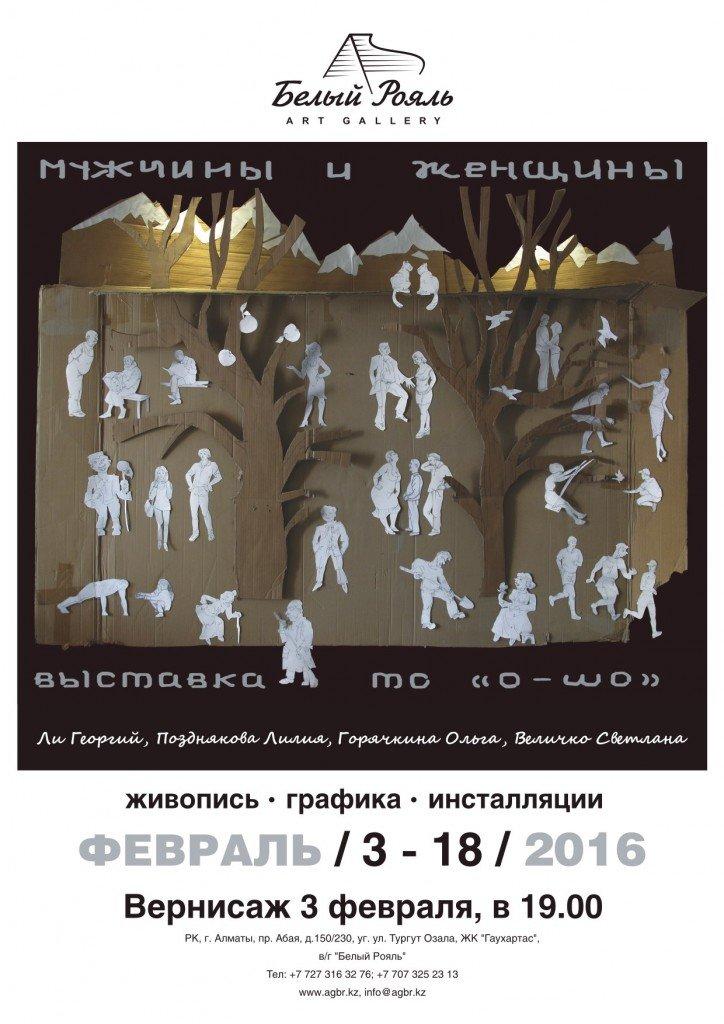 выставка муж и жен