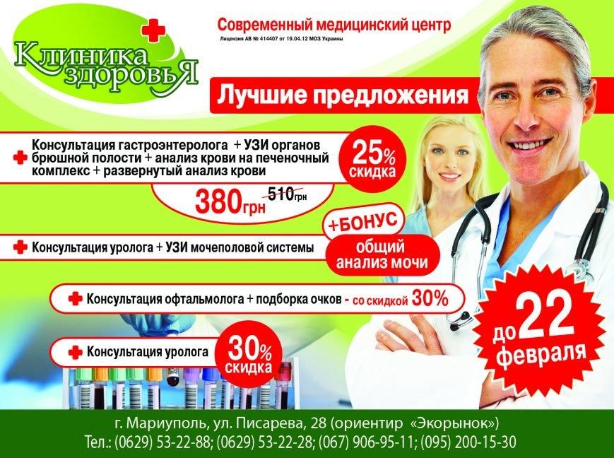 Клиника здоровья