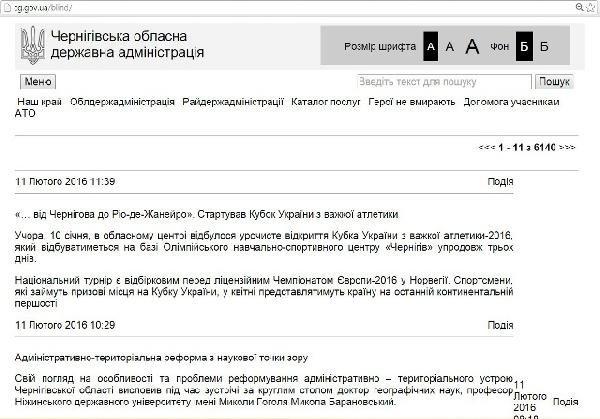 Сайт Черниговской ОГА приспособили для слабовидящих, фото-2
