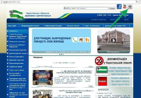 Сайт Черниговской ОГА приспособили для слабовидящих, фото-1