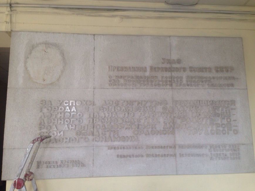 В здании Днепродзержинского горсовета началась декоммунизация (фото) - фото 7