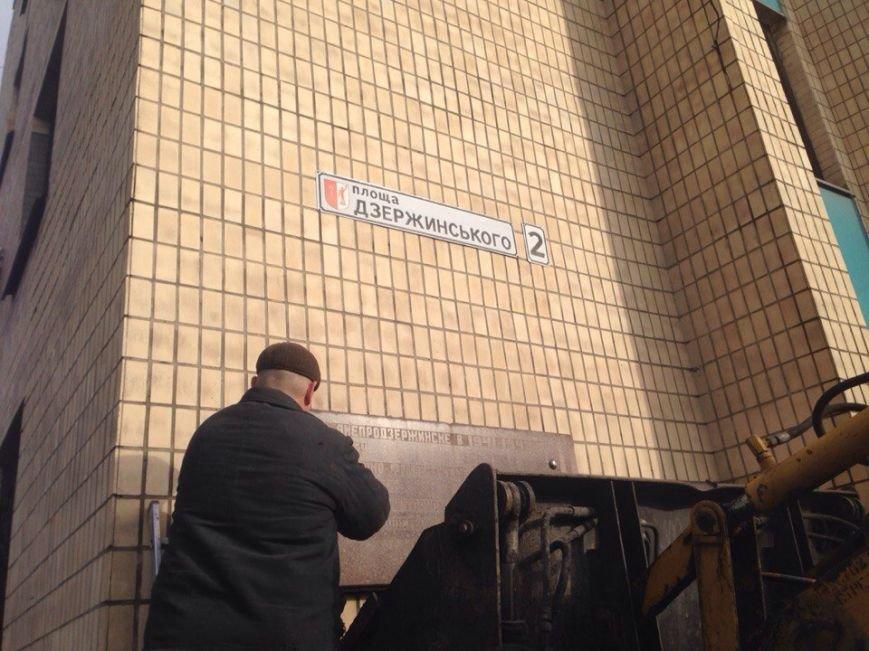 В здании Днепродзержинского горсовета началась декоммунизация (фото) - фото 2