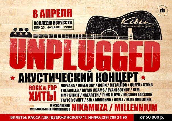 8 апреля в Гродненском Колледже Искусств состоится акустический концерт с участием музыкантов группы